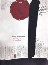 A Way with Words. The Calligraphic Art of Jung Do-Jun. CHARLES LACHMAN.