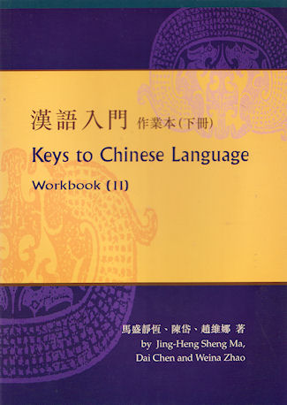 Keys to Chinese Language. Workbook (II). JING-HENG SHENG MA.