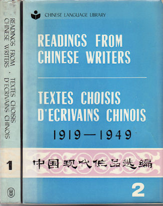 Readings from Chinese Writers. Textes choisis d'écrivains chinois. Vols 1 & 2. FOREIGN LANGUAGES PRESS.