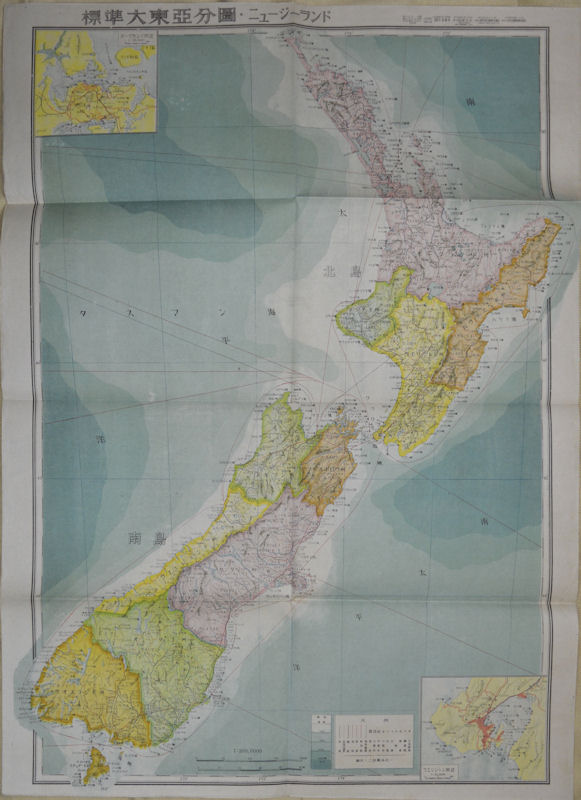 標準大東亜分図: 17 ニュージーランド編. [Hyōjun Dai tōa bunzu: 17 Nyuujiirandohen]. Standard Maps of Greater East Asia: 17 New Zealand]. JAPANESE WORLD WAR II MAP OF NEW ZEALAND.