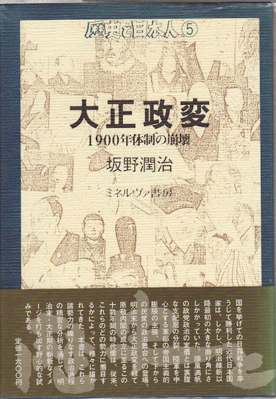 大正政変―1900年体制の崩壊. [Taishō seihen ― 1900-nen taisei no hōkai]. [The Taisho Political Crisis-The collapse of the 1900 year old system]. 坂野 潤治.