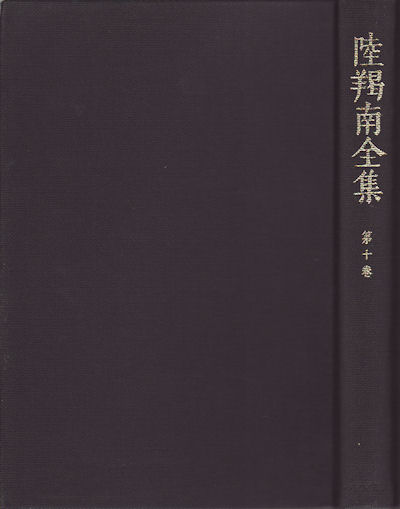 陸羯南全集 (第10巻). [Kuga katsunan zenshū (dai 10-kan)] [Kuga Katsunan Collection (Vol. 10)]. 西田 長寿 陸 羯南.
