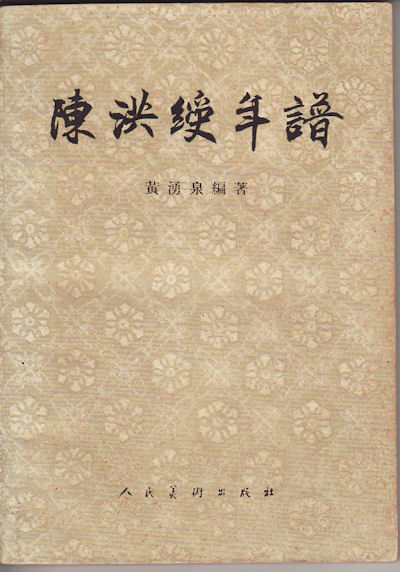 陳洪綬年譜. [Chen hong shou nian pu]. [The Annals of Cheng Hongshou]. YONGQUAN HUANG, 黃湧泉 編 著.