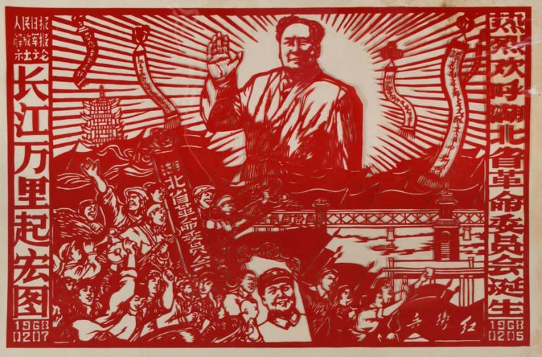 热烈欢迎湖北省革命委员会诞生. [Re lie huan ying Hubei sheng ge ming wei yuan hui dan sheng]. [Chinese Cultural Revolution Papercut - Warmly Welcome the Founding of the Revolution Committee of Hubei Province]. CHINESE CULTURAL REVOLUTION PAPERCUT.
