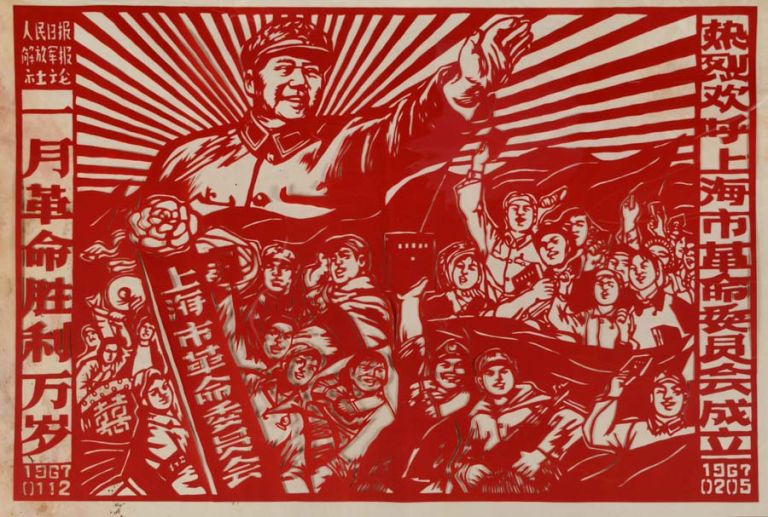 热烈欢呼上海市革命委员会成立. [Re lie huan hu Shanghai shi ge ming wei yuan hui cheng li]. [Chinese Cultural Revolution Papercuts - Many Cheers on the Founding of the Revolution Committee of Shanghai City]. CHINESE CULTURAL REVOLUTION PAPERCUT.