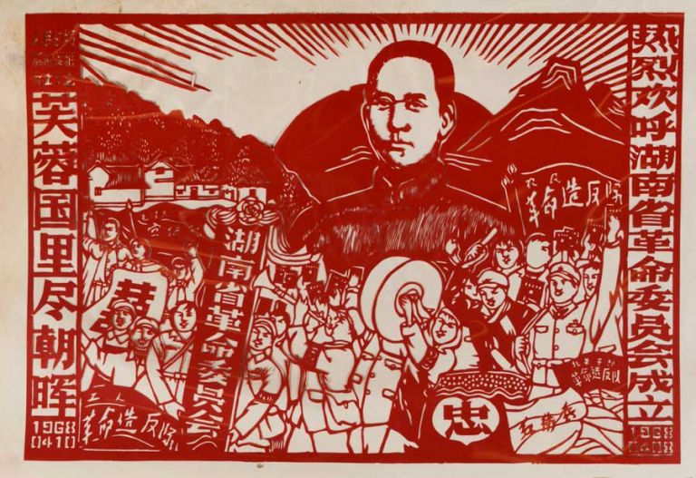 热烈欢呼湖南省革命委员会成立. [Re lie huan hu Hunan sheng ge ming wei yuan hui cheng li]. [Chinese Cultural Revolution Papercuts - Many Cheers on the Founding of the Revolution Committee of Hunan Province]. CHINESE CULTURAL REVOLUTION PAPERCUT.