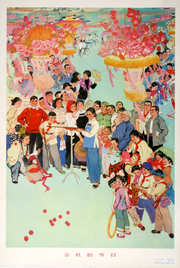 公社的节日. [Gong she de jie ri]. [Chinese Propaganda Poster - The Festival of the People's Commune]. ZHAOTANG. YANG YUN AND WU BINGDE LIANG, DESIGNER. 设计者.