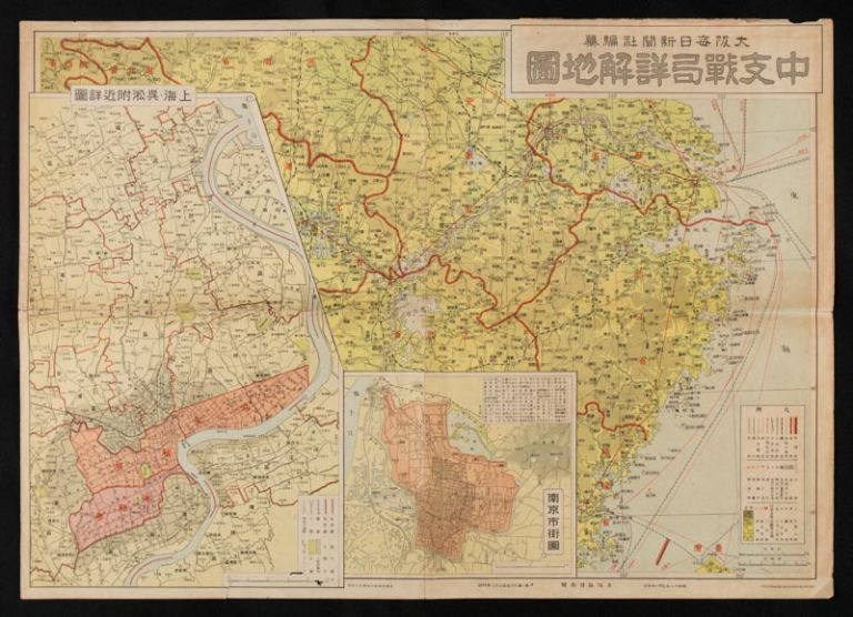 中支戰局詳解地圖. [Chūshi senkyoku shōkai chizu]. [Detailed Map of the State of the War in Central China]. OSAKA MAINICHI SHINBUNSHA.