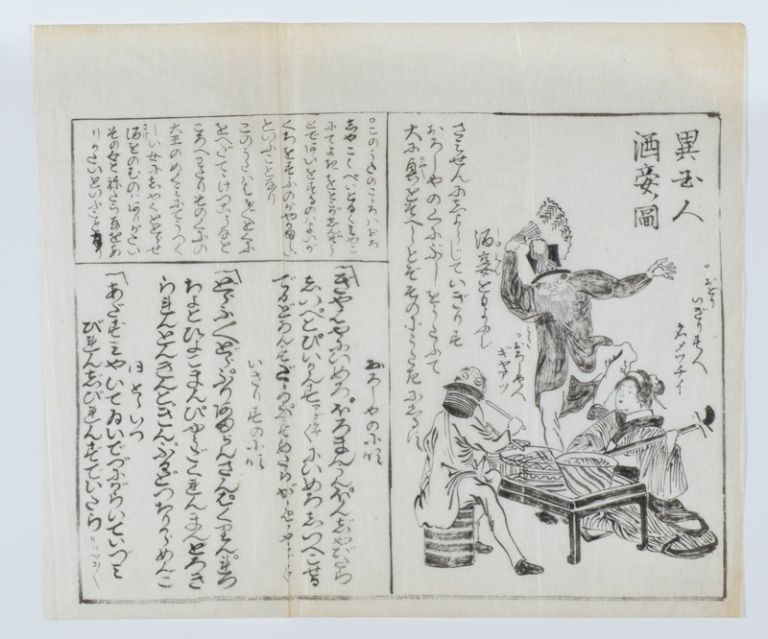 異國人酒宴ノ圖 [Ikokujin shuen no zu]. [Picture of Foreigners Having a Drinking Party]. RUSSIAN ENJOY A. DRINKING PARTY WITH A. GEISHA ENGLISHMAN.