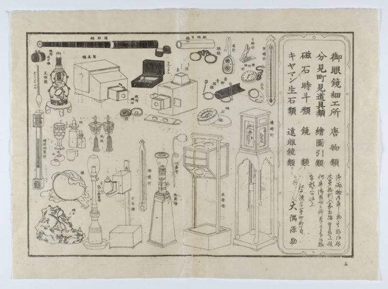 大隅源助引札 [Ōsumi Gensuke hikifuda ]. Advertisement flyer issued by Ōsumi Gensuke. EDO ADVERTISEMENT FOR HIGH TECH EQUIPMENT.