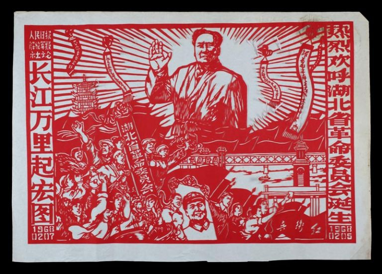 热烈欢呼湖北省革命委员会诞生. [Re lie huan hu Hubei sheng ge ming wei yuan hui dan sheng]. [Chinese Cultural Revolution Papercut - Many Cheers on the Founding of the Revolution Committee of Hubei Province]. CHINESE CULTURAL REVOLUTION PAPERCUT.