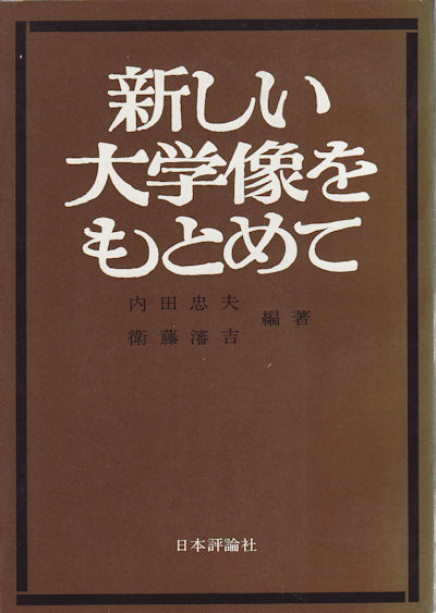 新しい大学像をもとめて. [Atarashī daigaku-zō o motomete] [Seeking a New Image for Universities]. 衛藤瀋吉 内田忠夫.