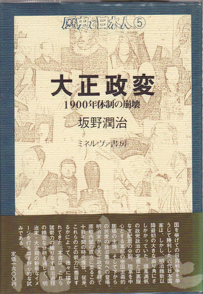 大正政変 : 1900年体制の崩壊. [Taishō seihen: 1900-Nen taisei no hōkai]. [Taishō Political Crisis: Collapse of the System of 1900]. 坂野潤治.