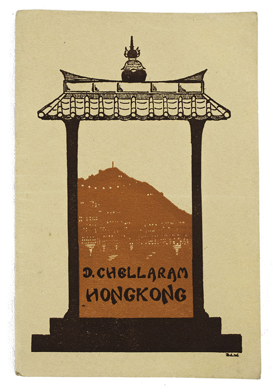 Beautiful Hong Kong. The Gateway to the East. [D. Chellaram Hongkong - Cover Title]. SILK AND OTHER LUXURIOUS GOODS CATALOGUE OF CLOTHING.