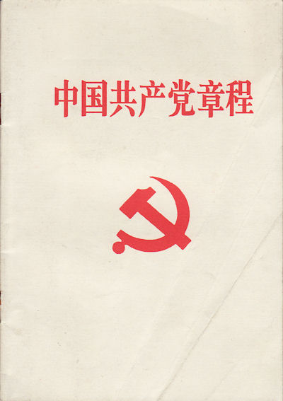 中国共产党章程.[Zhongguo gong chan dang zhang cheng].[Constitution of the Communist Party of China]. NATIONAL CONGRESS OF THE COMMUNIST PARTY OF CHINA.