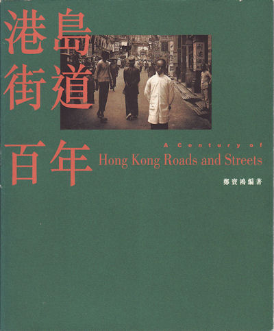 港島街道百年 = A Century of Hong Kong Roads and Streets. 鄭寳鴻.