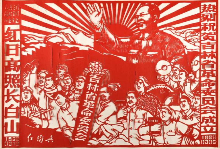 热烈祝贺吉林省革命委员会成立. [Re lie zhu he Jilin sheng ge ming wei yuan hui cheng li]. [Chinese Propaganda Papercut -Many Congratulations on the Founding of the Revolution Committee of Jilin Province]. CHINESE PROPAGANDA PAPERCUT.
