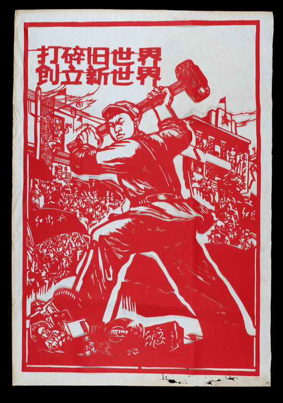 打碎旧世界 创立新世界.[Da sui jiu shi jie, chuang li xin shi jie].[Chinese Cultural Revolution Papercut - Scatter the Old World, Build a New World]. CHINESE CULTURAL REVOLUTION PAPERCUT.