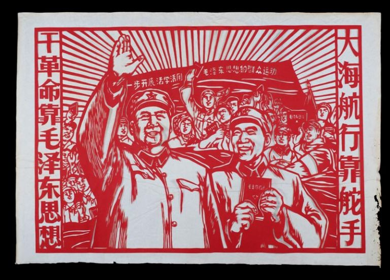 大海航行靠舵手/干革命靠毛泽东思想.[Da hai hang xing kao duo shou/Gan ge ming kao Mao Zedong si xiang]. [Chinese Propaganda Papercut - Sailing Seas Depends on the Helmsman/Carrying Forth Revolution Depends on Mao Zedong Thought]. CHINESE PROPAGANDA PAPERCUT.
