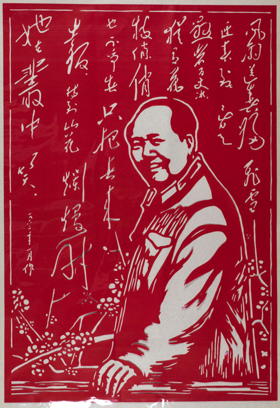 [卜算子 · 咏梅].[Pu suan zi · Yong mei]. [Chinese Propaganda Papercut - Ode to the Plum Blossom - to the Tune of Pu Suan Tzu]. CHINESE PROPAGANDA PAPERCUT.