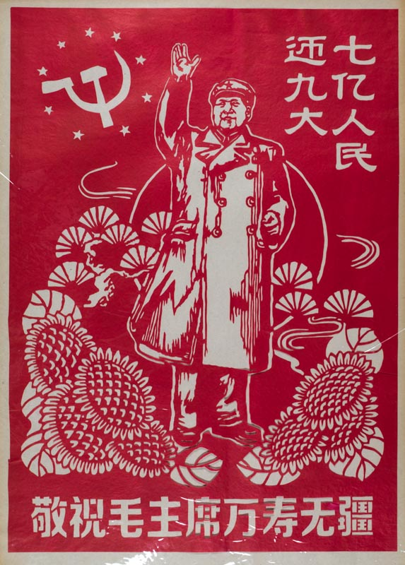 敬祝毛主席万寿无疆.[Jing zhu mao zhu xi wan shou wu jiang]. [Chinese Propaganda Papercut - Wishing Chairman Mao Have Ten Thousand Years of Boundless Longevity]. CHINESE PROPAGANDA PAPERCUT.