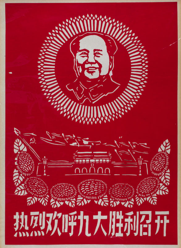 热烈欢呼九大胜利召开. [Re lie huan hu jiu da sheng li zhao kai]. [Chinese Cultural Revolution Papercut - Warm Cheers on the Successful Opening of the Ninth National Congress of CPC]. CHINESE CULTURAL REVOLUTION PAPERCUT.