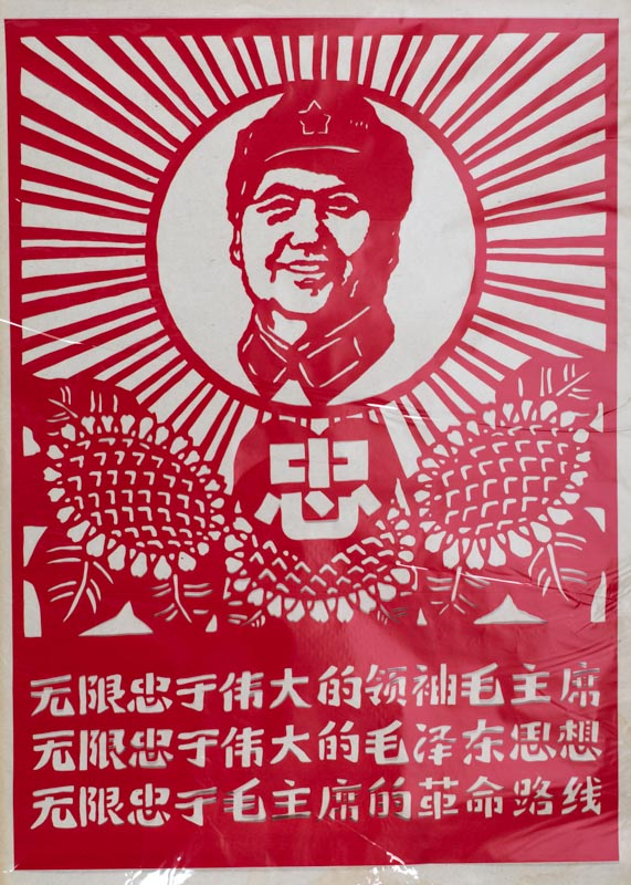 [无限忠于伟大的领袖毛主席]. [Wu xian zhong yu wei da de ling xiu mao zhu xi]. [Chinese Cultural Revolution Papercut - Boundless Loyalty to the Great Leader Chairman Mao]. CHINESE CULTURAL REVOLUTION PAPERCUT.