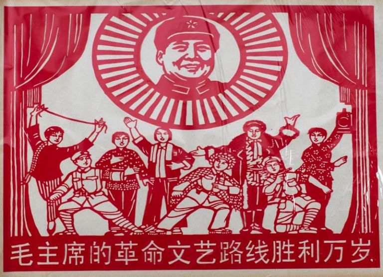 毛主席的革命文艺路线胜利万岁. [Mao zhu xi de ge ming wen yi lu xian sheng li wan sui]. [Chinese Cultural Revolution Papercut - Long Live the Victory of Chairman Mao's Revolutionary Line in Literature and Art]. CHINESE CULTURAL REVOLUTION PAPERCUT.