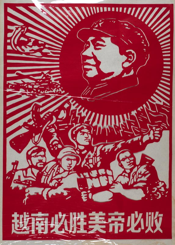 越南必胜 美帝必败.[Yuenan bi sheng, mei di bi bai]. [Chinese Vietnam War papercut - Vietnam Must Win and US Imperialism Must be Defeated]. CHINESE VIETNAM WAR PAPERCUT.