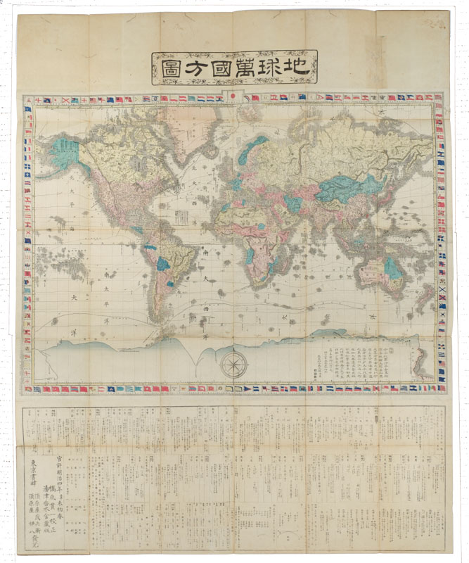 銅鐫 地球萬國方圖. [Dōsen chikyū bankoku hōzu]. [Map of the World]. 橋爪貫一, HASHIZUME KANICHI.