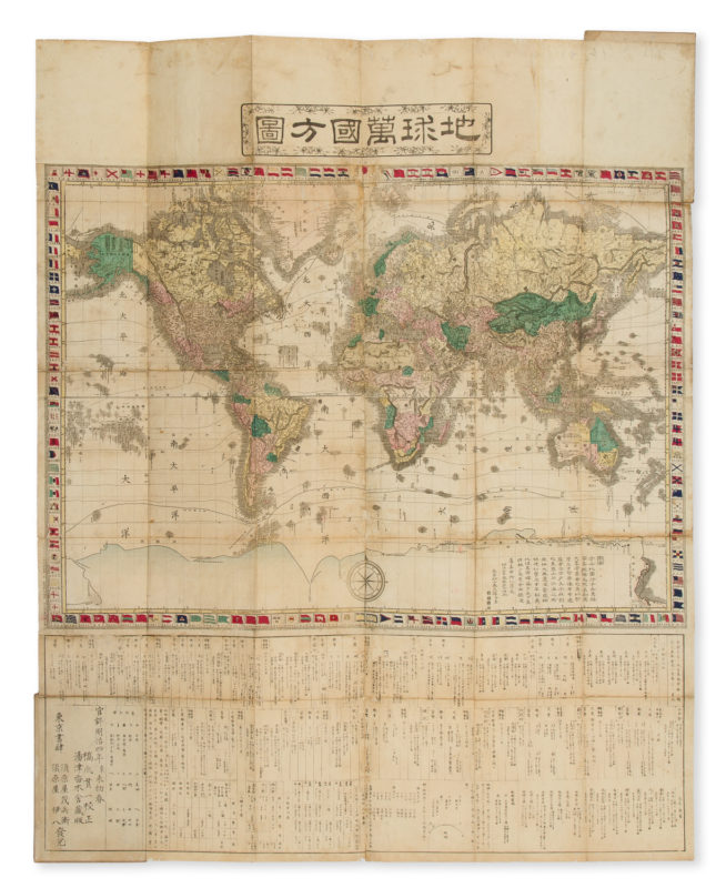 銅鐫 地球萬國方圖 : 全.[Dōsen chikyū bankoku hōzu; zen]. [Map of All the Countries on Earth]. KANICHI HASHIDUME, 橋爪貫一.