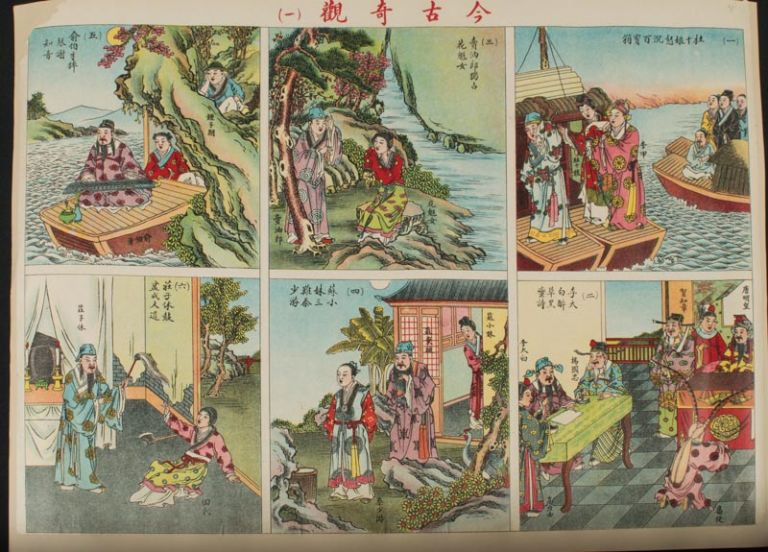 今古奇觀. [Jin gu qi guan]. [Chinese Minguo Posters - Wonders of the Present and the Past]. CHINESE MINGUO POSTERS.