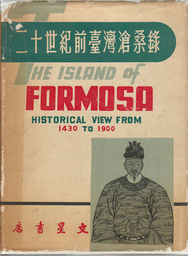 The Island of Formosa. Historical View from 1430 to 1900, History, People, Resources and Commercial Prospects, Tea, Camphor, Sugar, Gold, Coal, Sulphur, Economical Plants and Other Productions. 二十世紀前台灣滄桑錄. [Er shi shi ji qian Taiwan cang shang lu]. JAMES WHEELER DAVIDSON.