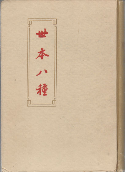 世本八種. [Shi ben ba zhong]. [Eight versions of Shiben]. ZHONG SONG, 宋衷 注. ., 秦嘉謨等輯, 漢, 清, QIN JIAMO.
