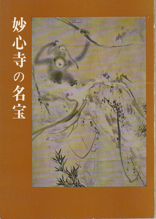 妙心寺の名宝. [Myōshinji no meihō]. [Art treasures of Myoshin-ji].