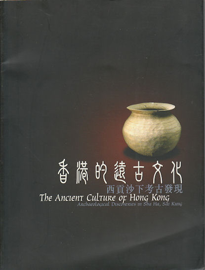 The Ancient Culture of Hong Kong: Archaeological Discoveries in Sha Ha, Sai Kung. 香港的遠古文化 : 西貢沙下考古發現. ANTIQUITIES AND MONUMENTS OFFICE OF THE LEISURE AND CULTURAL SERVICES DEPARTMENT, 康樂及文化事物署古物古蹟辦事處.