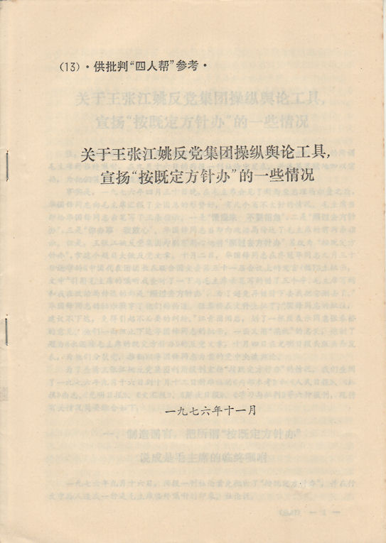 "供批判""四人帮""参考.第13期. [Gong pi pan ""si ren bang"" can kao.Di 13 qi]. [Chinese Cultural Revolution Booklet - Reference to the Criticising ""Gang of Four"". Issue no. 13]. CULTURAL REVOLUTION ORGANISATIONS."