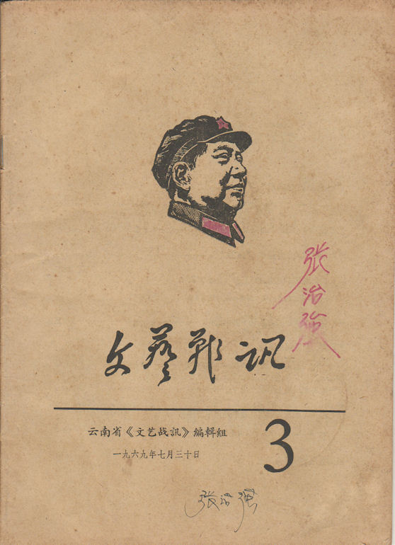 文艺战訊: 第3期. [Wen yi zhan xun: di san qi]. [Cultural Revolution Periodical - Literature and Art War Dispatches. Issue no. 3]. EDITORIAL UNIT OF YUNNAN PROVINCE LITERATURE AND ART WAR DISPATCHES, 云南省《文艺战訊》編輯組.