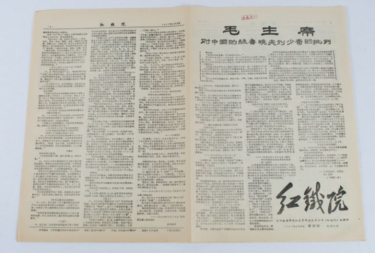 "红鐵院: 第19期. [Hong tie yuan: di shi jiu qi]. [Chinese Cultural Revolution Newspaper - Red Railway Institute. Issue no.19]. RED REACTIONARY HEADQUARTER OF LANZHOU RAILWAY INSTITUTE EDITORIAL DEPARTMENT OF ""RED RAILWAY INSTITUTE"", 兰州铁道学院紅色革命造反司令部《紅铁院》编辑部."