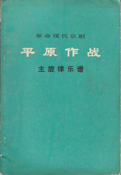 平原作战 : 主旋律乐谱.[Ping yuan zuo zhan : zhu xuan lü yue pu]. [Chinese Revolutionary Opera - The Warfare on the Plain: Sheet Music]. COLLECTIVE, CHINA PEKING OPERA TROUPE.