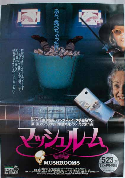 マッシュルーム. [Masshurūmu]. [Advertisement poster of a film, Mushrooms]. UNKNOWN.