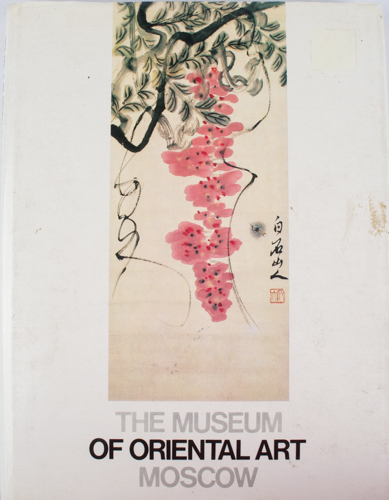 The Museum of Oriental Art Moscow. NATALIA SYCHOVA, INTRO.