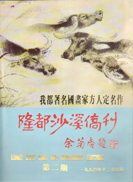 Lung Doo Sar Kai Overseas Edition. Issue no. 2. 隆都沙溪僑刊.第二期. [Longdu Shaxi qiao kan. di er qi]. EDITORIAL UNIT OF LUNG DOO SAR KAI OVERSEAS EDITION, 隆都沙溪僑刊编辑小组.
