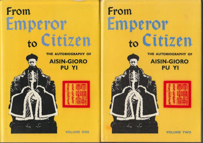 From Emperor to Citizen. The Autobiography of Aisin-Gioro Pu Yi. Volumes 1 and 2. PU YI AISIN-GIORO.