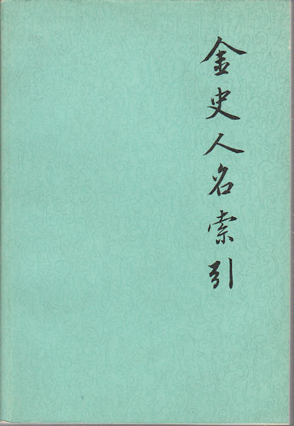 金史人名索引. [Jin shi ren ming suo yin]. [Index of Personal Names in the History of Jin Dynasty]. WENYIN CUI, 崔文印.