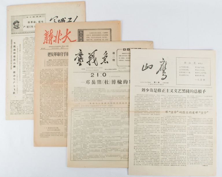"[Collection of 4 Chinese Cultural Revolution ""Rebel Newspapers""]. REACTIONARY COMMITTEES."