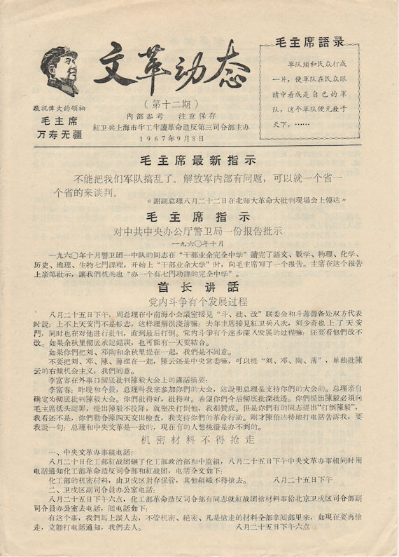 文革动态. 第12期. [Wen ge dong tai. Di 12 qi]. Cultural Revolution Tabloid-size Newspaper - Updates. Issue no.12]. NO. 3 REACTIONARY HEADQUARTER OF SHANGHAI WORK AND STUDY RED GUARDS, 红卫兵上海市半工半读革命造反第三司令部.