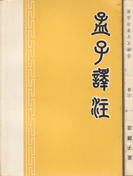 孟子譯註. 上下册. [Mengzi yi zhu. Shang xia ce]. [Mencius: Translated and Annotated]. CHINESE LANGUAGE FACULTY OF LANZHOU UNIVERSITY MENCIUS TRANSLATION AND ANNOTATION UNIT, 蘭州大學中文系孟子譯注小組.