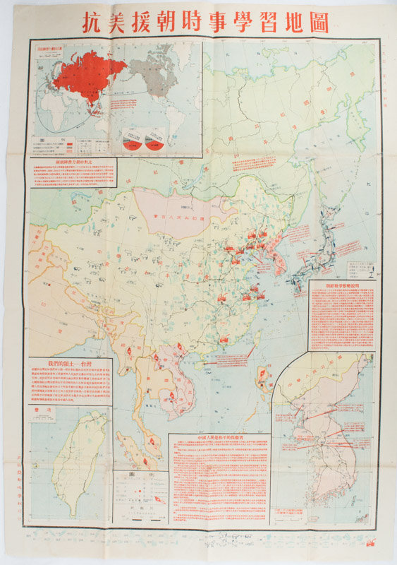 抗美援朝時事學習地圖. [Kang Mei yuan Chao shi shi xue xi di tu]. [Current Affairs Study Map of Resisting US Aggression and Aiding Korea]. YA XIN CARTOGRAPHIC STUDY SOCIETY, 亞新地學社.