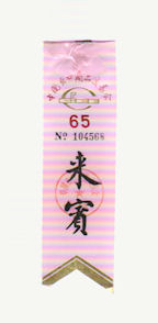 [Guest Badge of the '65 Chinese Export Commodities Fair]. CHINESE EXPORT COMMODITIES FAIR, 中国出口商品交易会.